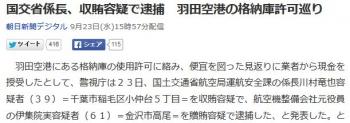 news国交省係長、収賄容疑で逮捕 羽田空港の格納庫許可巡り