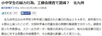 news小中学生の暴力行為、工藤会捜査で激減? 北九州