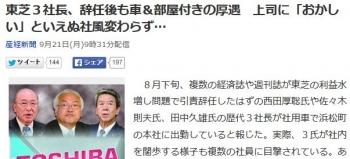 news東芝3社長、辞任後も車&部屋付きの厚遇 上司に「おかしい」といえぬ社風変わらず…