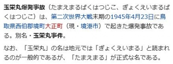 wiki玉栄丸爆発事故