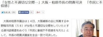 news「女性と不適切な交際…」大阪・柏原市長の問責可決 「市民に不信感」