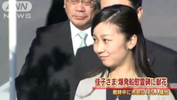 news佳子さまが爆発船慰霊碑に献花 戦争中に115人犠牲2