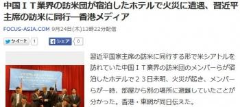 news中国IT業界の訪米団が宿泊したホテルで火災に遭遇、習近平主席の訪米に同行―香港メディア