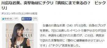 news川島なお美、突撃取材にチクリ「病院にまで来るの? ビックリ」