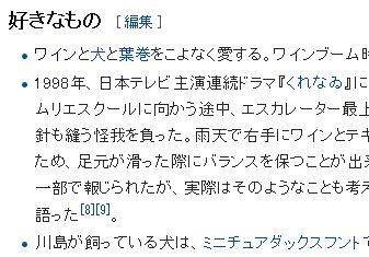 wiki川島なお美2