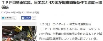 newsTPP自動車協議、日米など4カ国が関税撤廃条件で進展=関係筋