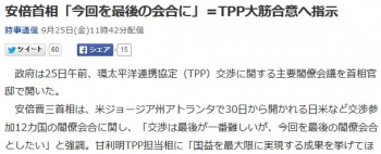news安倍首相「今回を最後の会合に」=TPP大筋合意へ指示