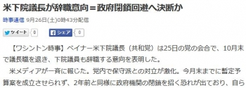 news米下院議長が辞職意向=政府閉鎖回避へ決断か