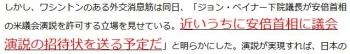 tenベイナー安倍首相に議会演説の招待状