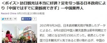 news<ボイス>訪日観光は本当に好調?足を引っ張る日本政府により「中国ではすでに楽観視できず」―中国業界人