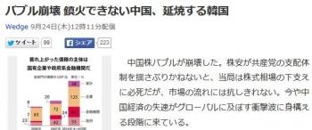 newsバブル崩壊 鎮火できない中国、延焼する韓国