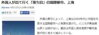 news外国人が出て行く「落ち目」の国際都市、上海