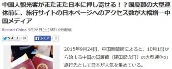 news中国人観光客がまたまた日本に押し寄せる!?国慶節の大型連休前に、旅行サイトの日本ページへのアクセス数が大幅増―中国メディア