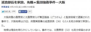 news巡査部長を釈放、免職=集団強姦事件―大阪