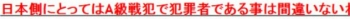 tok支那人・東条エイキこと東條英機と柔道家・広田弘毅@A級戦犯