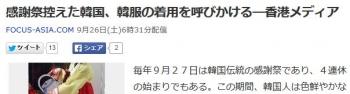 news感謝祭控えた韓国、韓服の着用を呼びかける―香港メディア