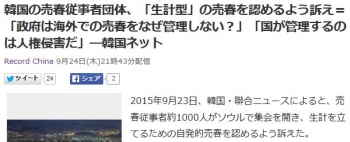 news韓国の売春従事者団体、「生計型」の売春を認めるよう訴え=「政府は海外での売春をなぜ管理しない?」「国が管理するのは人権侵害だ」―韓国ネット