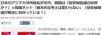 news日本のアジア大洋州局長が交代、韓国は「慰安婦協議の影響か?」=韓国ネット「根本的な考えは変わらない」「慰安婦問題が解決に向かっている?」