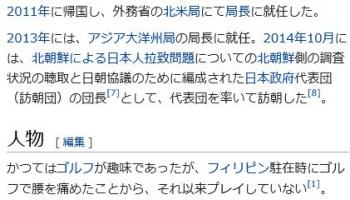 wiki伊原純一