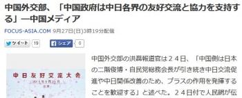news中国外交部、「中国政府は中日各界の友好交流と協力を支持する」―中国メディア