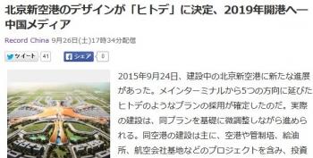 news北京新空港のデザインが「ヒトデ」に決定、2019年開港へ―中国メディア