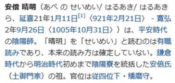 wiki安倍晴明2
