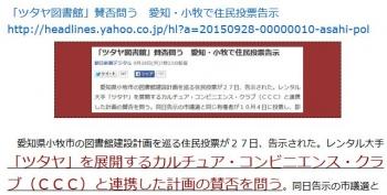 ten「ツタヤ図書館」賛否問う 愛知・小牧で住民投票告示