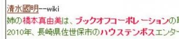 tok2100億円消失のAIJ投資顧問 清水国明の会社に出資3