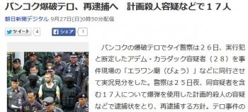 newsバンコク爆破テロ、再逮捕へ 計画殺人容疑などで17人