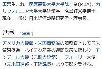 wiki小川卓也2