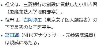 wiki小川卓也3