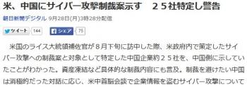 news米、中国にサイバー攻撃制裁案示す 25社特定し警告
