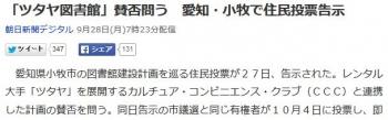 news「ツタヤ図書館」賛否問う 愛知・小牧で住民投票告示