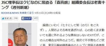 newsJSC理事長はクビなのに居直る「森喜朗」組織委会長は老害キング〈週刊新潮〉