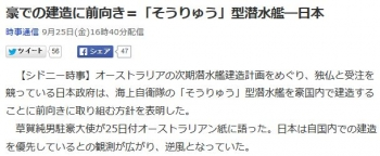 news豪での建造に前向き=「そうりゅう」型潜水艦―日本