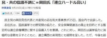 news民・共の協議不調に=岡田氏「連立ハードル高い」