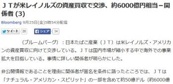 newsJTが米レイノルズの資産買収で交渉、約6000億円相当-関係者 (3)