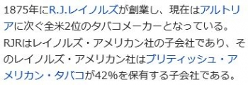 wikiR.J.レイノルズ・タバコ・カンパニー