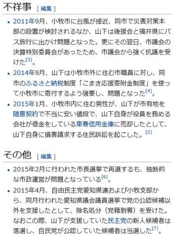 wiki山下史守朗2