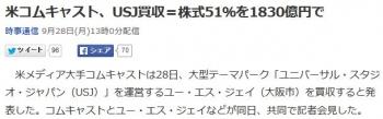 news米コムキャスト、USJ買収=株式51%を1830億円で