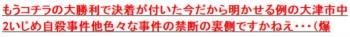 tok旭化成の柔道家の息子、坂口憲二が休業