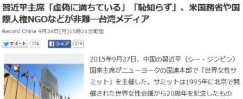 news習近平主席「虚偽に満ちている」「恥知らず」、米国務省や国際人権NGOなどが非難―台湾メディア