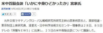 news米中首脳会談「いかに中身ひどかったか」宮家氏