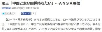 news法王「中国と友好関係持ちたい」…ANSA通信