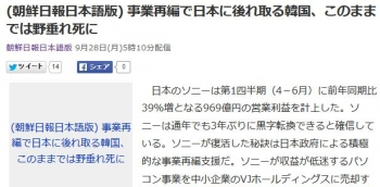 news(朝鮮日報日本語版) 事業再編で日本に後れ取る韓国、このままでは野垂れ死に