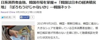 news日系消費者金融、韓国市場を掌握=「韓国は日本の経済植民地」「ぼろもうけじゃないか」―韓国ネット