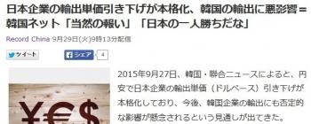 news日本企業の輸出単価引き下げが本格化、韓国の輸出に悪影響=韓国ネット「当然の報い」「日本の一人勝ちだな」