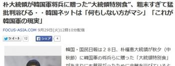 "news朴大統領が韓国軍将兵に贈った""大統領特別食""、粗末すぎて猛批判浴びる・・韓国ネットは「何もしない方がマシ」「これが韓国軍の現実」"