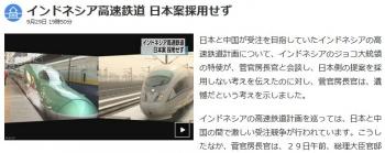 newsインドネシア高速鉄道 日本案採用せず