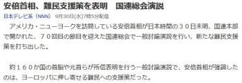 news安倍首相、難民支援策を表明 国連総会演説